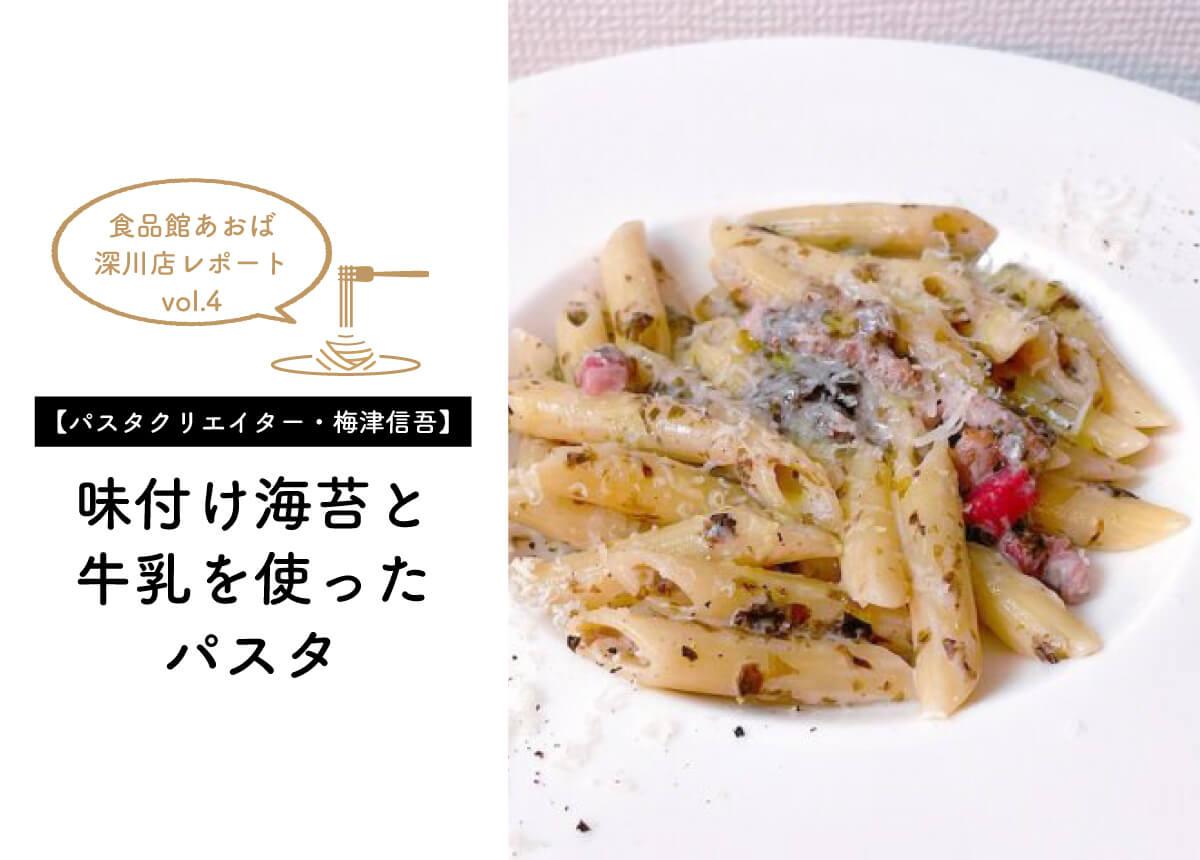 【パスタクリエイター梅津の食品館あおばレポートVol.4】PBの味付け海苔と牛乳を使ったパスタ