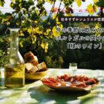 【岩本すずかソムリエ がセレクト】今の季節に飲みたい!ポルトガルの爽やかな「緑のワイン」