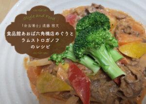 食品館あおばめぐり六角橋店とラムストロガノフのレシピ