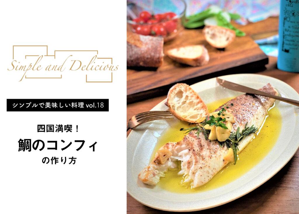 【シンプルで美味しい料理vol.18】四国満喫!鯛のコンフィのレシピ