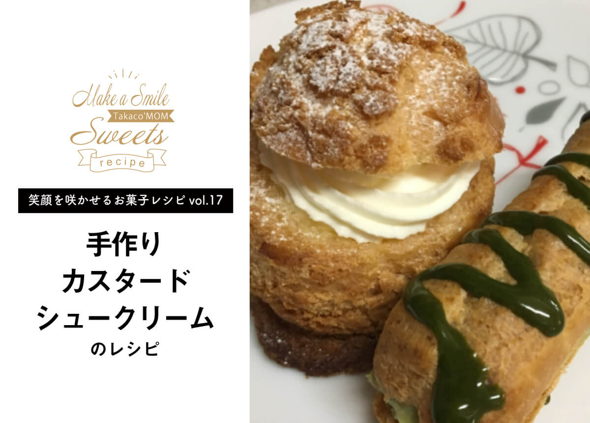 【笑顔を咲かせるお菓子レシピvol.17】カスタードたっぷり!手作りシュークリーム