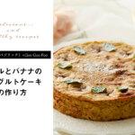 【Vege Rich(ベジリッチ)×Goo Goo Foo】ケールとバナナのヨーグルトケーキ