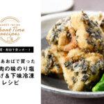 【時短料理・和田千奈の食品館あおばレポート】鶏胸肉の味のり塩唐揚げ&下味冷凍レシピ