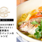 【時短料理・和田千奈の食品館あおばレポート】あおばさんで簡単夏のごちそう!!夏野菜のミルクパッツァレシピ