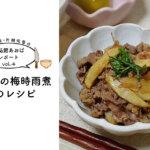 【栄養士・片桐佑香の食品館あおばレポートvol.4】和牛の梅時雨煮のレシピ