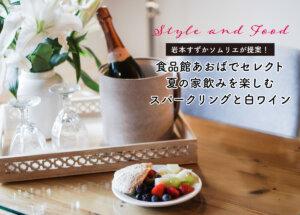 『食品館あおば』で岩本すずかソムリエがセレクト!夏の家飲みを楽しむスパークリングと白ワイン