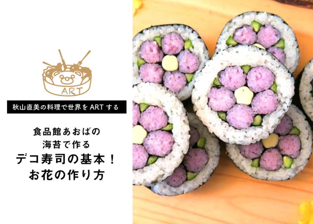 【秋山 直美の料理で世界をARTするvol.2】食品館あおばの海苔を使ったデコ寿司の基本!お花の作り方