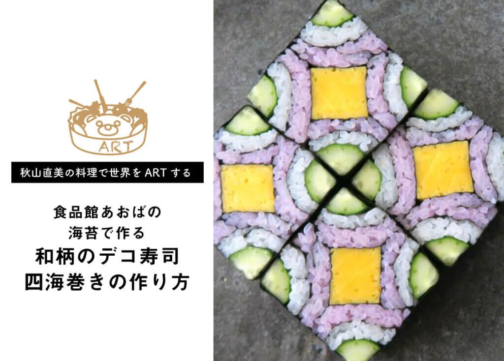 【秋山 直美の料理で世界をARTするvol.3】和柄のデコ寿司!四海巻きの作り方
