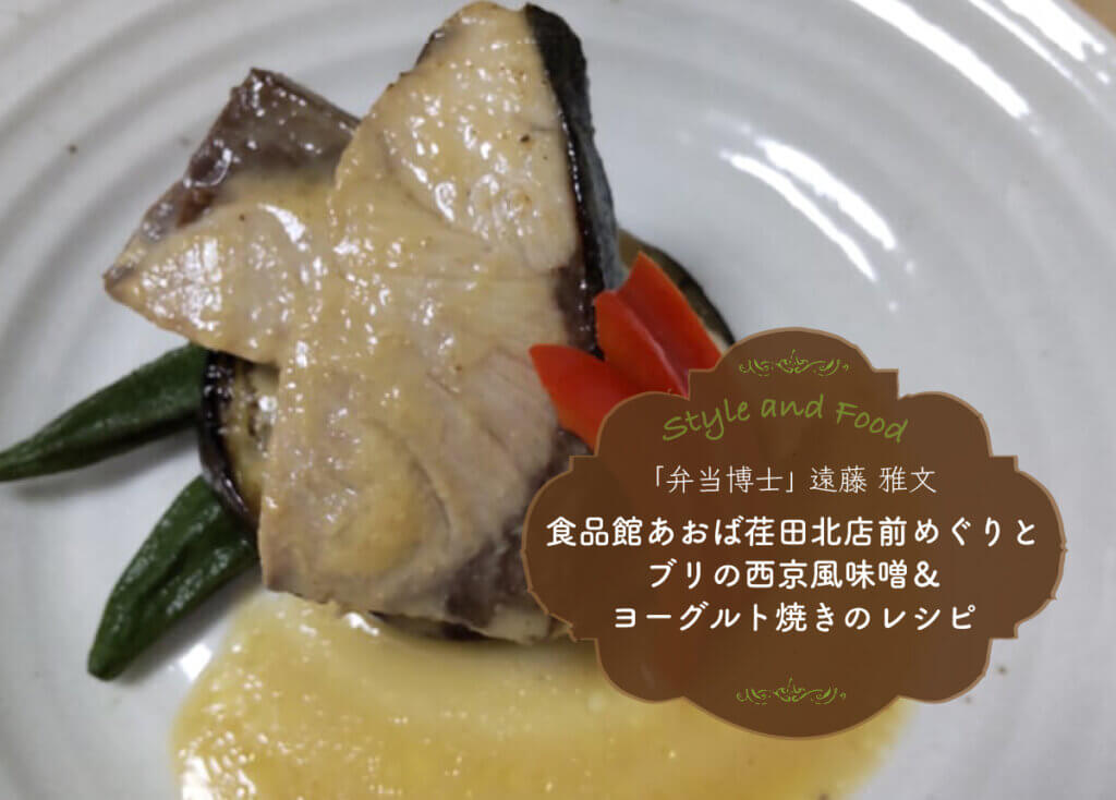 食品館あおば荏田北店前めぐりとぶりの西京風ヨーグルト漬け焼きのレシピ