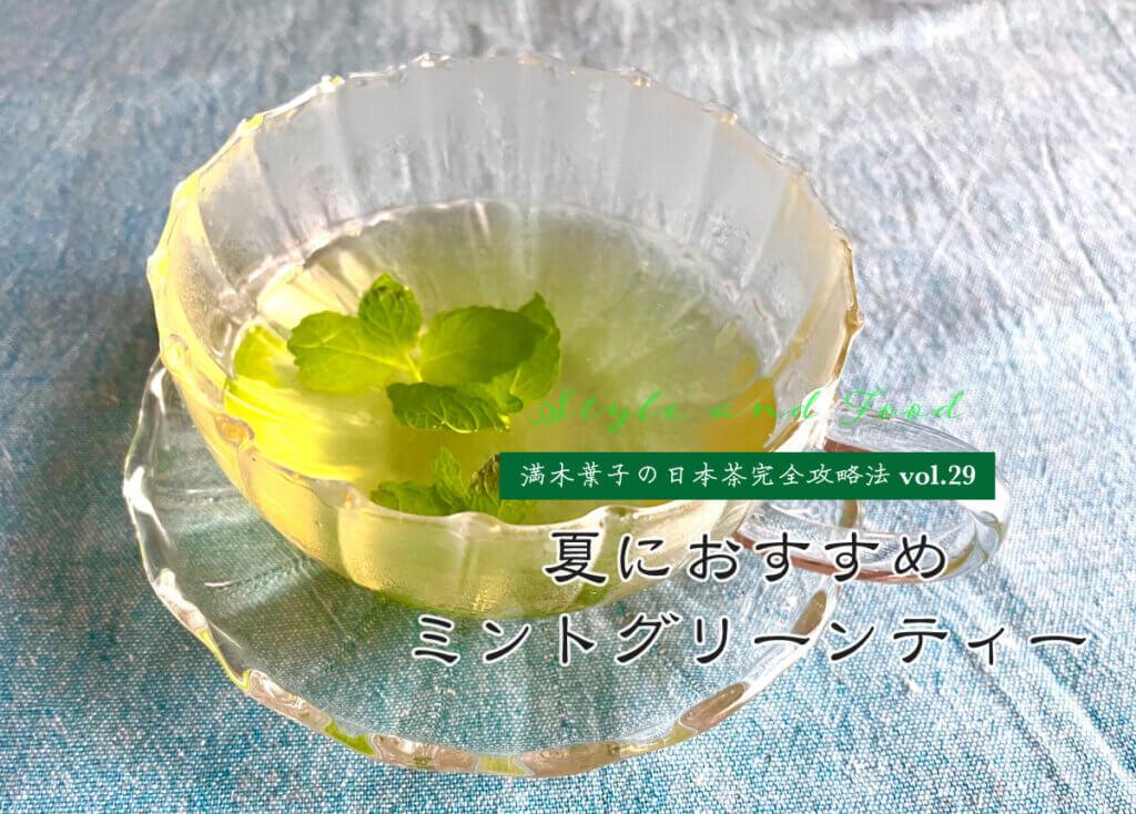 【満木葉子の日本茶完全攻略法vol.29】急須が無くても作れる!夏におすすめミントグリーンティー