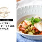 【和田千奈の時短料理革命】レンジで作る!鱈のレンジラタトゥイユ風 レシピ