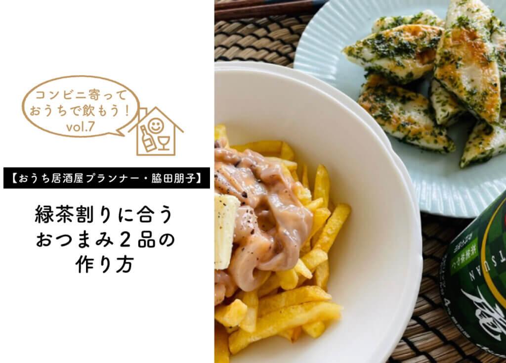 【おうち居酒屋プランナー・脇田朋子Vol.7】緑茶割りに合うおつまみ2品の作り方