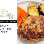【食品館あおばに行ってみたvol.6・脇田朋子】和牛入りハンバーグの作り方