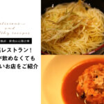 【GGF編集部・飲食店応援企画】至福はレストランにある