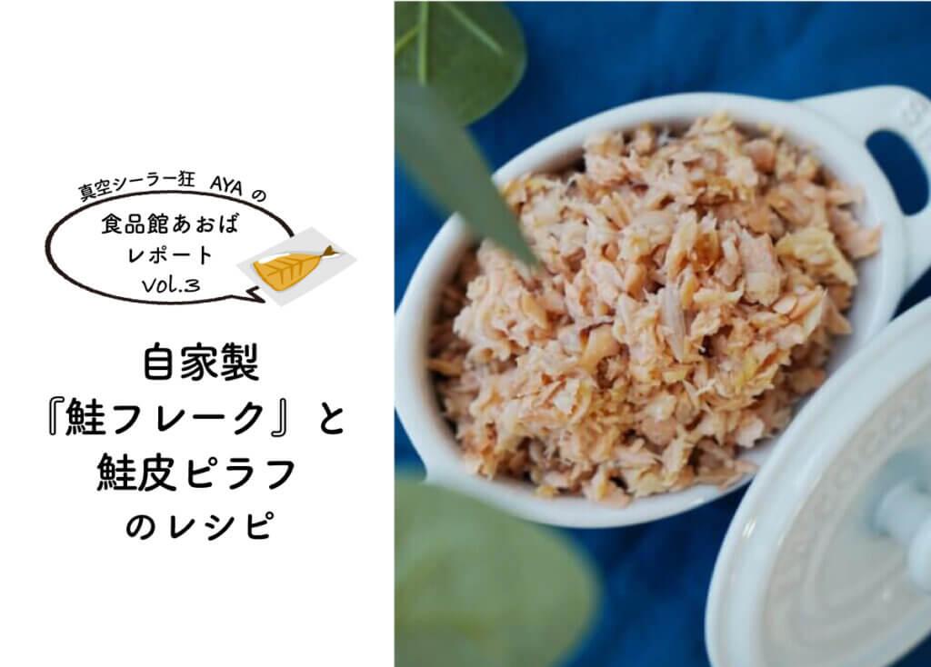 【真空シーラー狂AYAの食品館あおばレポートvol.3】~自家製『鮭フレーク』と鮭皮ピラフ~