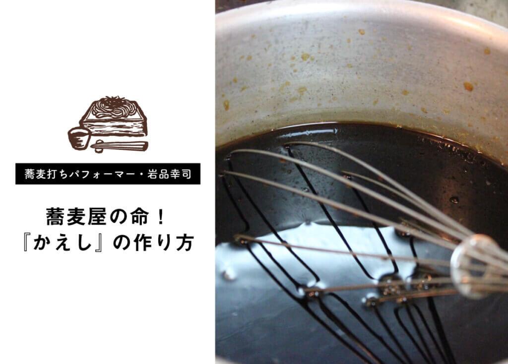 【蕎麦打ちパフォーマー・岩品幸司】蕎麦屋の命!『かえし』の作り方