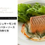 【Vege Rich(ベジリッチ)×Goo Goo Foo】フレッシュサーモンのハーブバターソース