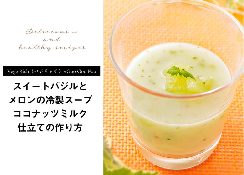 【Vege Rich(ベジリッチ)×Goo Goo Foo】スイートバジルとメロンの冷製スープ ココナッツミルク仕立て