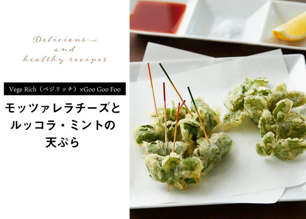 【Vege Rich(ベジリッチ)×Goo Goo Foo】モッツァレラチーズとルッコラ・ミントの天ぷら