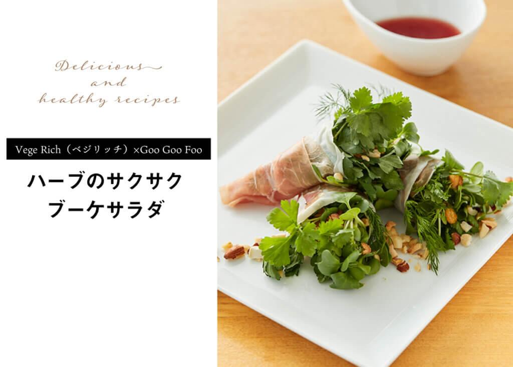 【Vege Rich(ベジリッチ)×Goo Goo Foo】ハーブのサクサクブーケサラダ