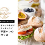 【時短料理・和田千奈の食品館あおばレポート】あおばさんで休日ランチレシピ!!発酵不要パンの作り方