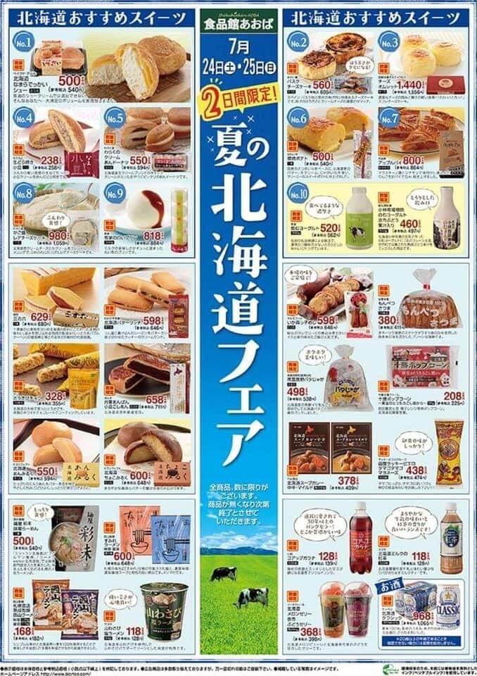 食品館あおば 夏の北海道フェア