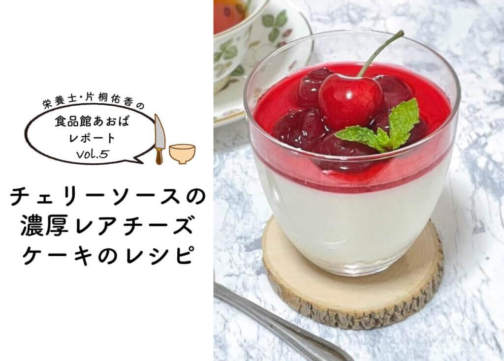 【栄養士・片桐佑香の食品館あおばレポートvol.5】チェリーソースの濃厚レアチーズケーキのレシピ
