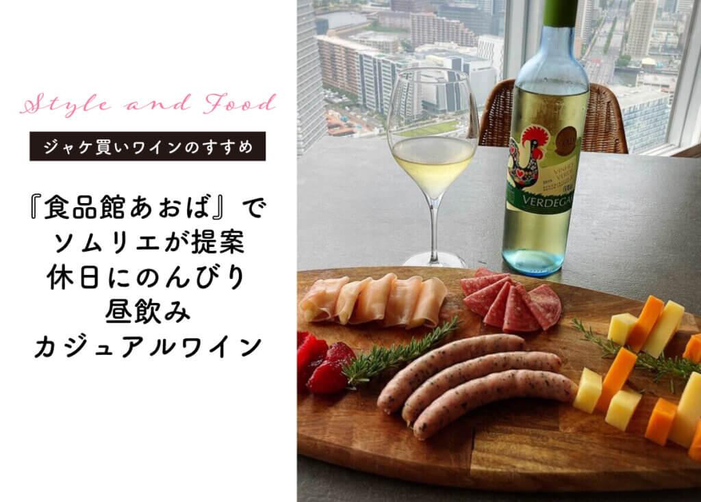 『食品館あおば』で岩本すずかソムリエがセレクト!休日にのんびり昼飲みカジュアルワイン