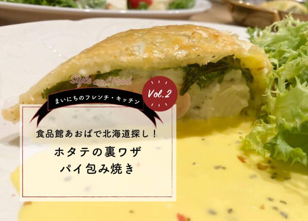 【まいにちのフレンチキッチンVol.2】食品館あおばで北海道探し!ホタテの裏ワザパイ包み焼き