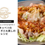 【和田千奈の時短料理革命】暑い夏はレンジでごちそう!豚キャベツの甘辛ネギだれ蒸し レシピ