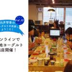 【向井智香のヨーグルトの世界へようこそ vol.10】オンラインでご当地ヨーグルト講座!