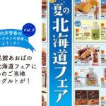 【向井智香のヨーグルトの世界へようこそ vol.9】食品館あおばの北海道フェアにあのご当地ヨーグルトが!