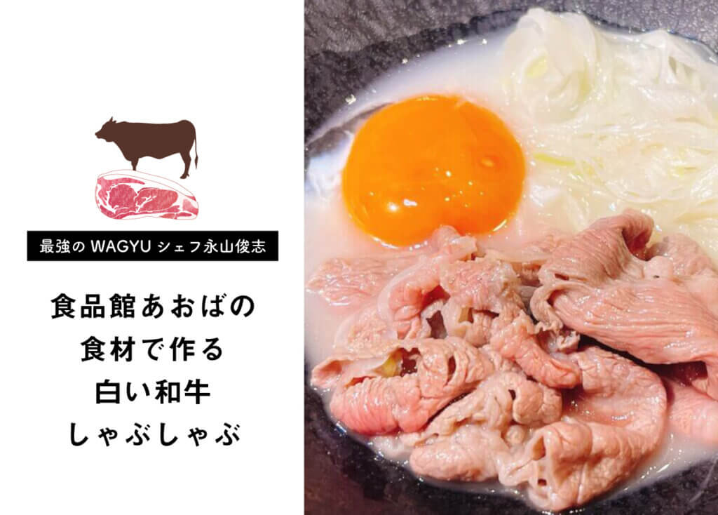 最強のWAGYUシェフ永山俊志の食品館あおばの食材で作る白い和牛しゃぶしゃぶ
