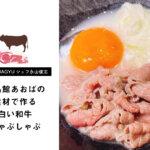 【最強のWAGYUシェフ永山俊志】食品館あおばの食材で作る白い和牛しゃぶしゃぶ