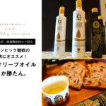 【GGF編集部(井上嘉文)・厳選調味料のご紹介】このオリーブオイルしか勝たん。