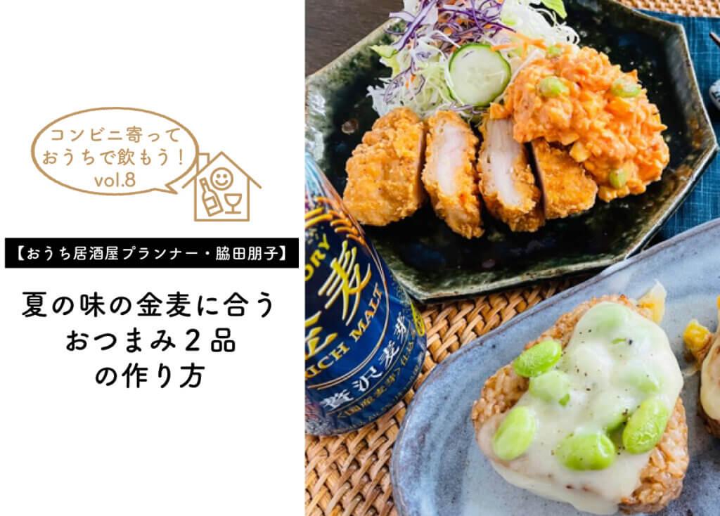 【おうち居酒屋プランナー・脇田朋子Vol.8】「夏の味の金麦」に合うおつまみ2品の作り方
