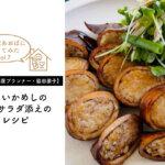 【食品館あおばに行ってみたvol.7・脇田朋子】焼きいかめしの薬味サラダ添えのレシピ