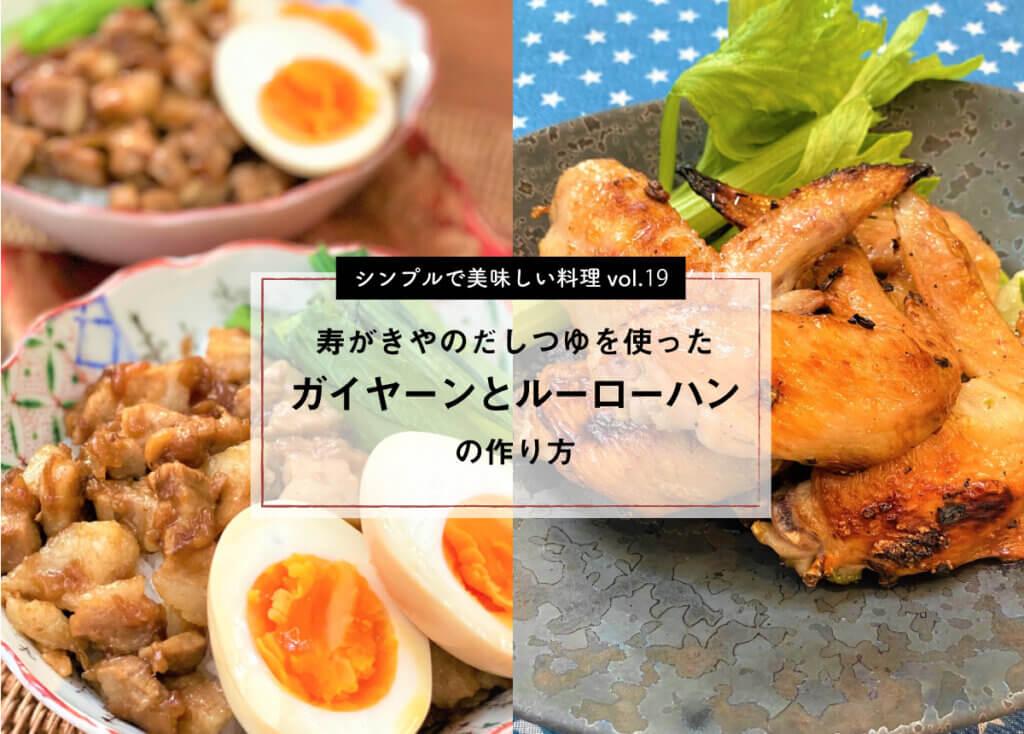 【シンプルで美味しい料理vol.19】寿がきやのだしつゆを使ったガイヤーンとルーローハンのレシピ