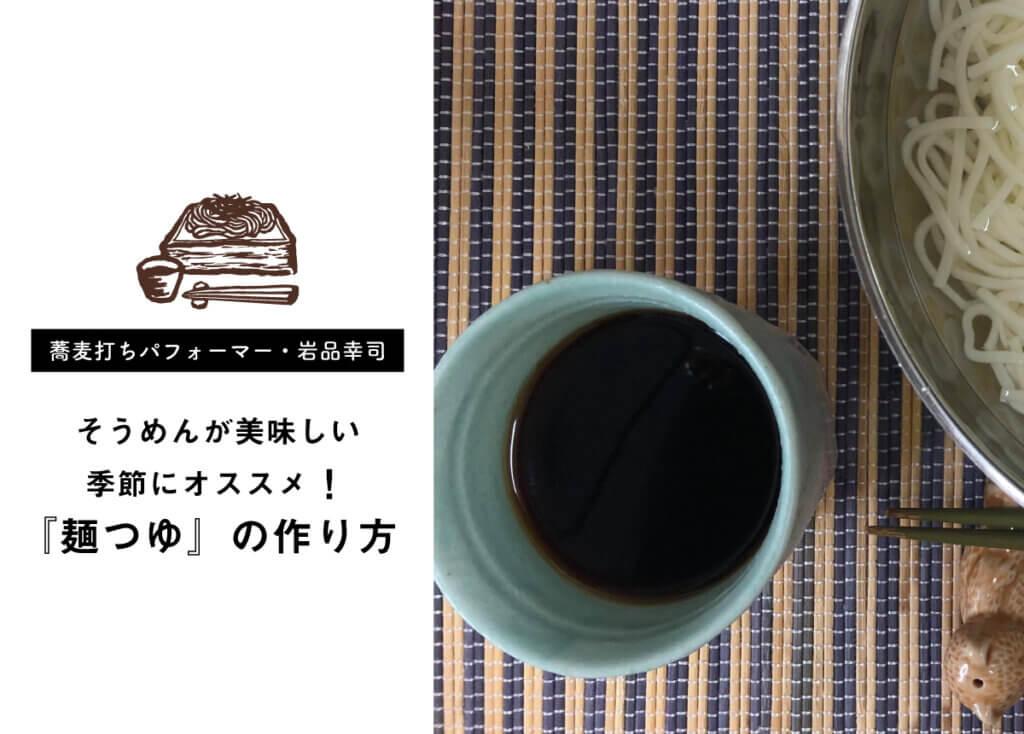 【蕎麦打ちパフォーマー・岩品幸司】そうめんが美味しい季節にオススメ♪『麺つゆ』の作り方