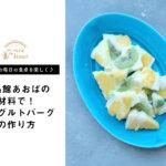 【 高橋ヒロの毎日の食卓を楽しく♪ vol.7】食品館あおばに行ってみたら北海道フェアをやっていた!