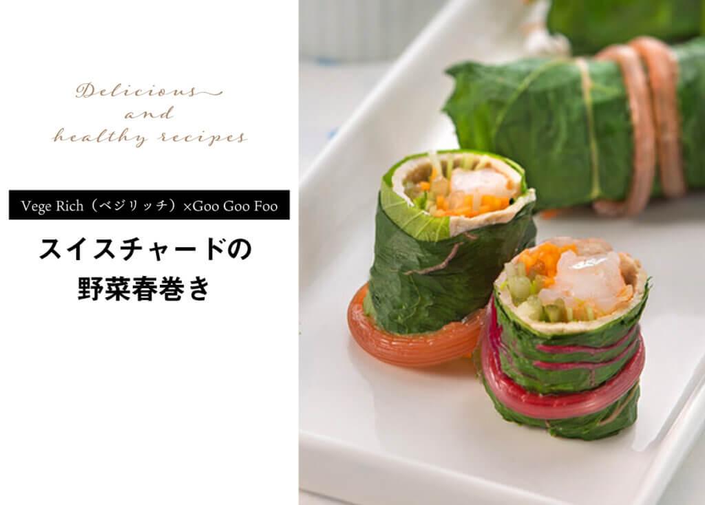 【Vege Rich(ベジリッチ)×Goo Goo Foo】スイスチャードの野菜春巻き