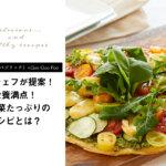 【Vege Rich(ベジリッチ)×Goo Goo Foo】堀池シェフが提案!栄養満点!夏野菜たっぷりのレシピとは?
