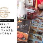 【時短料理・和田千奈の食品館あおばレポート】北海道フェア!じゃがバタモッツァレラを作ってみた!