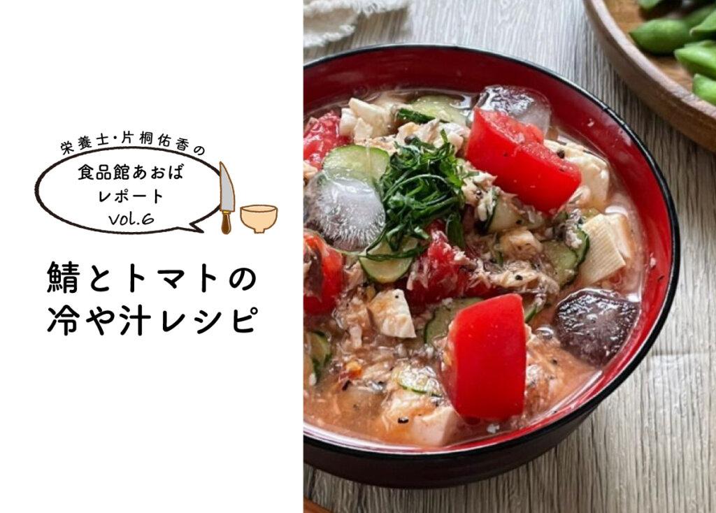 【栄養士・片桐佑香の食品館あおばレポートvol.6】鯖とトマトの冷や汁