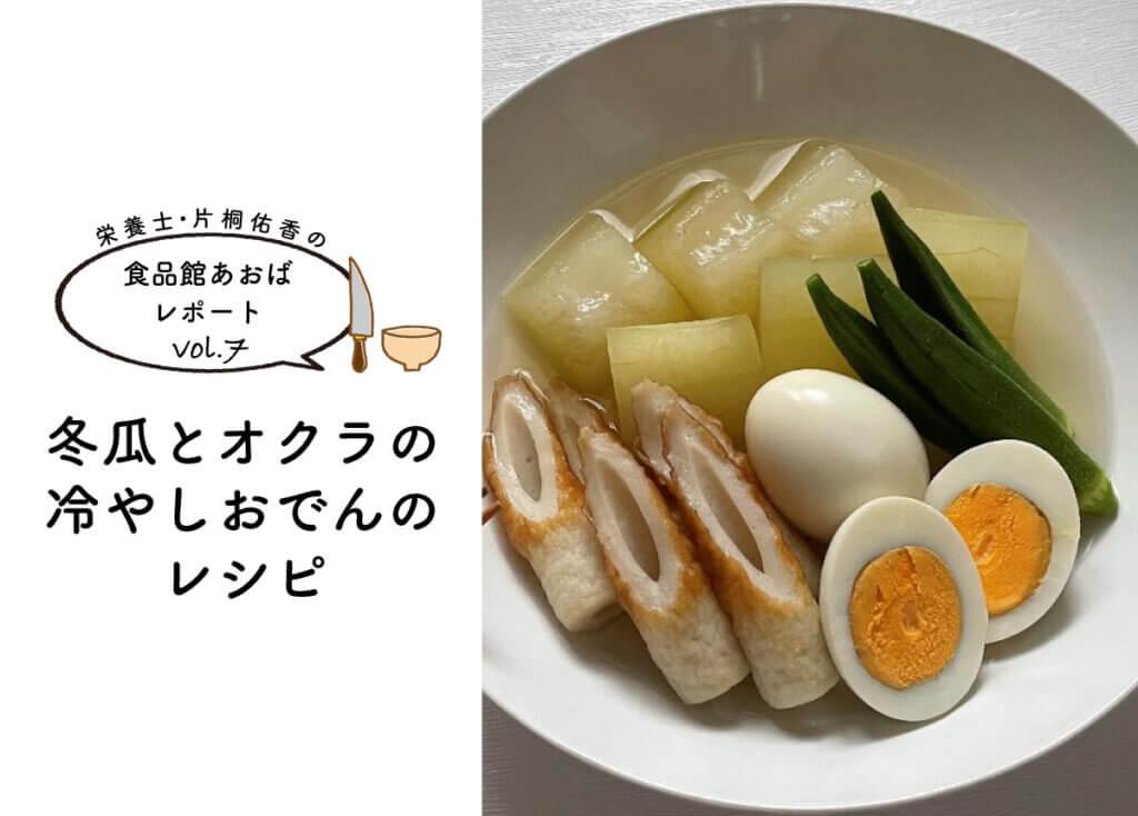 【栄養士・片桐佑香の食品館あおばレポートvol.7】冬瓜とオクラの冷やしおでんのレシピ