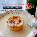 【食品館あおばで岩本すずかソムリエがセレクト】北海道グルメとワインを合わせてみよう