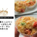【秋山 直美の料理で世界をARTするvol.5】夏野菜たっぷり☆ やきっぱなしのケーク・サレ