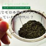 【満木葉子の日本茶完全攻略法vol.31】家庭でも日本茶をドリップしていれる時代に?
