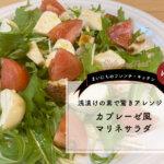【まいにちのフレンチ・キッチンVol.3】浅漬けの素で驚きアレンジ! カプレーゼ風マリネサラダ