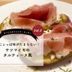 【まいにちのフレンチ・キッチンVol.5】甘じょっぱ味がたまらない!サツマイモのタルティーヌ風